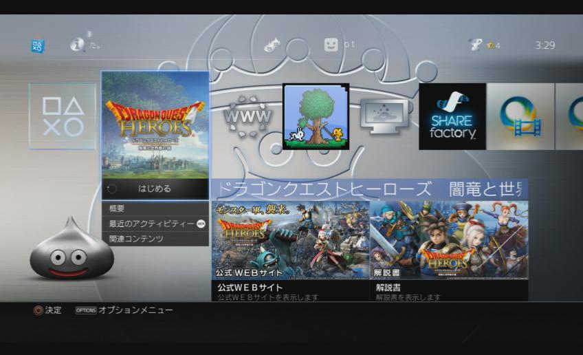 PS3、PS4のダウンロードコンテンツ入手方法