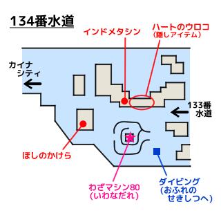 攻略マップ:134番水道 ポケモン オメガルビー&アルファサファイア攻略