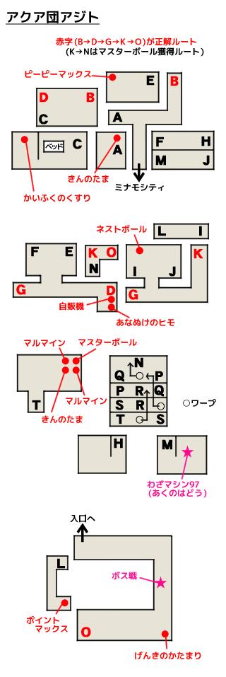 攻略マップ:アクア団アジト ポケモン オメガルビー&アルファサファイア攻略