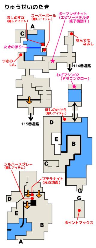 攻略マップ:流星の滝 ポケモン オメガルビー&アルファサファイア攻略