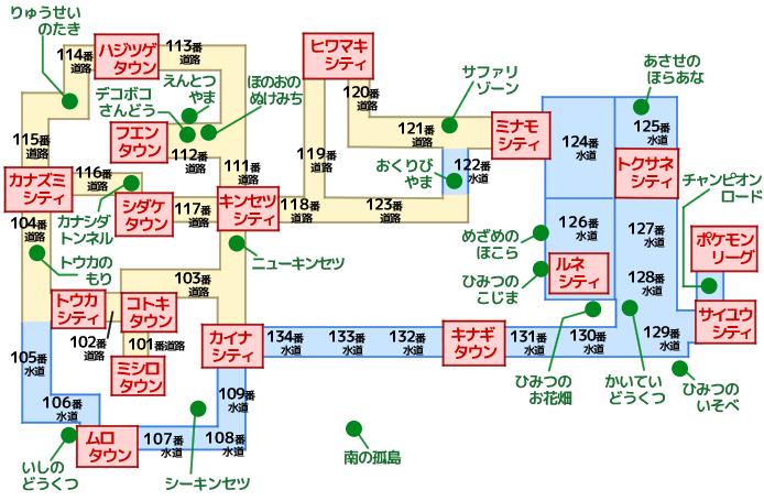 攻略マップ:全体マップ   ポケモン オメガルビー&アルファ ...